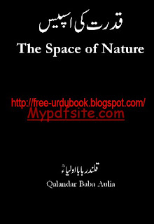 Space of Nature By Qalandar Baba Aulia