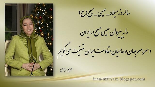 ایران-پیام مریم رجوی به مناسبت میلاد مسیح و آغاز سال ۲۰۱۶میلادی02 دی, 1394