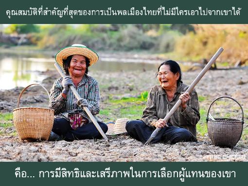คุณสมบัติที่สำคัญที่สุดของการเป็นพลเมืองไทยที่ไม่มีใครเอาไปจากเขาได้