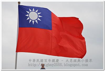 國旗-中華民國生日快樂!