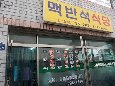Jeju budget restaurant