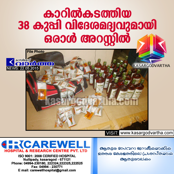 Kottikulam, Car, Liquor, Arrest, Kasaragod, Kerala, foreign liquor
