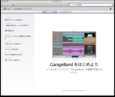 「GarageBand をはじめよう」の画面イメージ