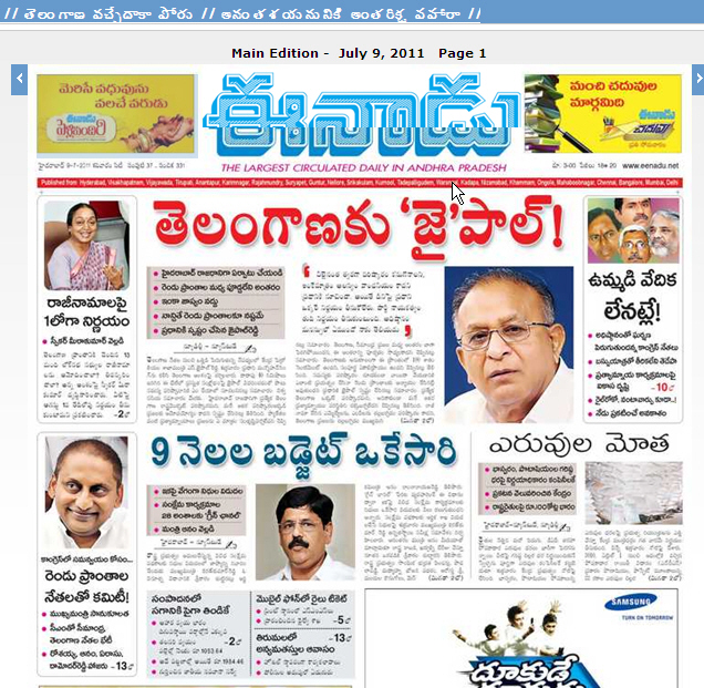 eenadu paper Eenadu ensures that the telugu reader in these places will now receive the latest news at the crack of dawn with a special focus on local news.