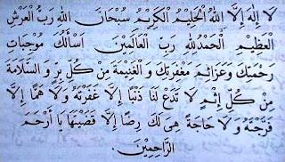 Doa Shalat Hajat