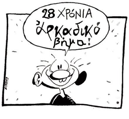 """Εφημερίδα """"Αρκαδικό Βήμα""""  από το 1988"""