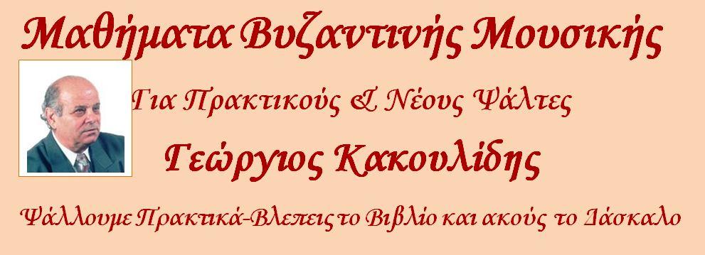 Μαθήματα Βυζαντινής Μουσικής για Πρακτικούς και Νέους Ψάλτες-Γεώργιος Κακουλίδης