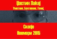 Winter 2015 | Skopje, (FYR) Macedonia
