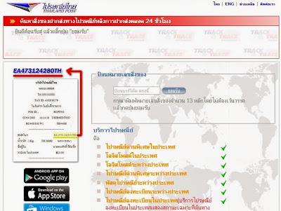 Thailand Post Track & Trace App ติดตามการรับ-ส่ง พัสดุจากไปรษณีย์ แอพดีๆ ที่ควรมีติดเครื่อง