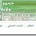 الخرطوم  موقع نتيجة توزيع الطلاب للمرحلة الثانوية 2016