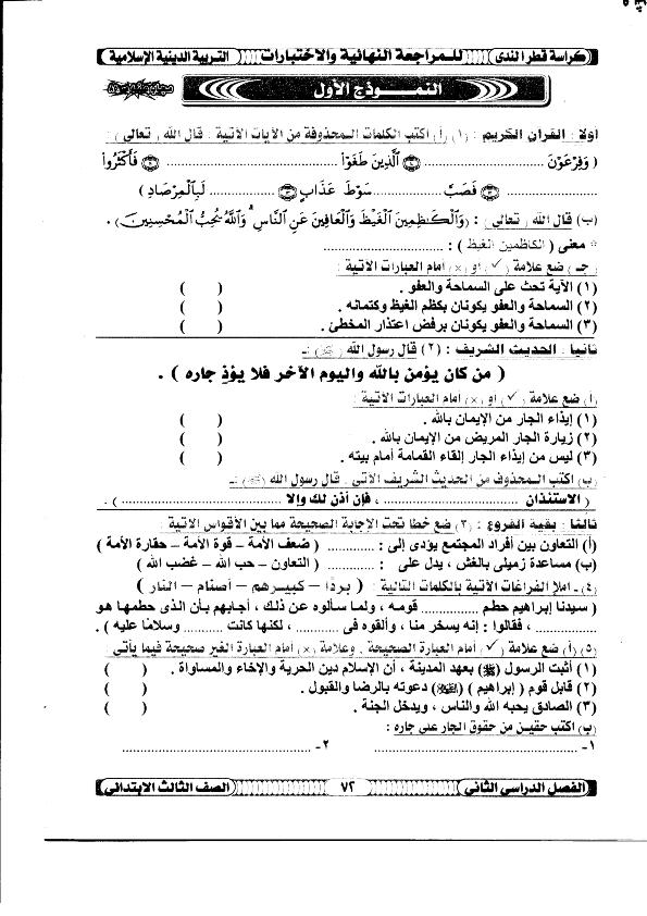 مراجعات امتحانات كل المواد الصف الثالث الإبتدائى ترم ثانى2015 دين%2