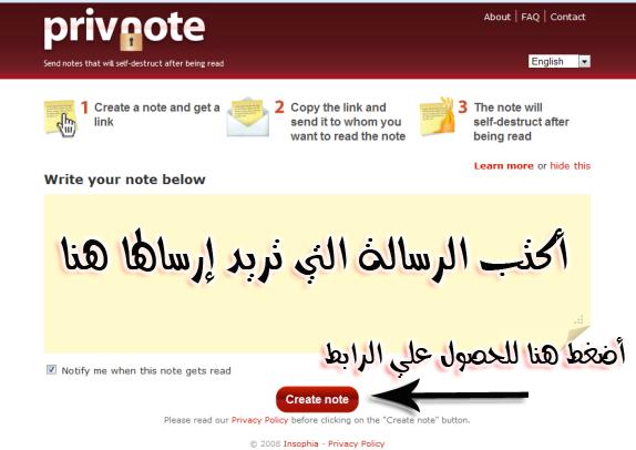 شرح موقع Privnote لإرسال الملاحظات السرية