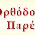 ''OΡΘΟΔΟΞΟΣ ΠΑΡΕΜΒΑΣΙΣ'' 2ο ΤΕΥΧΟΣ