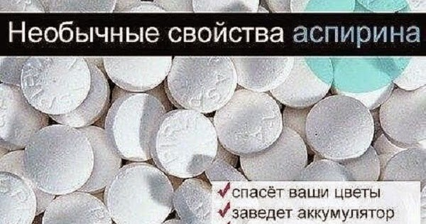 Аспирин настоящее чудо в таблетках