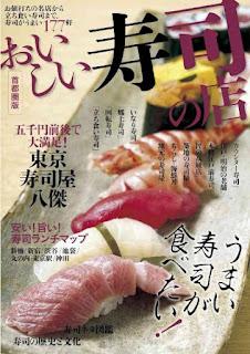 [W] おいしい寿司の店 首都圏版 おいしい〇〇の店