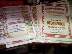 """Кафе """"Золотой ключик"""""""