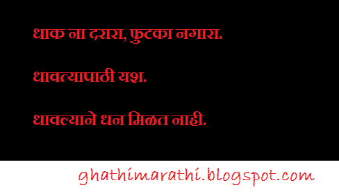 marathi mhani starting from dhha2
