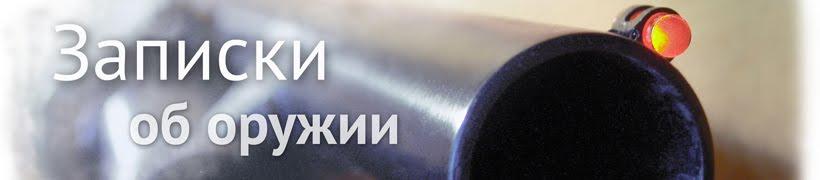 Записки об оружии