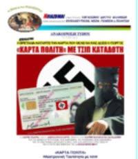 η φασιστική ηλεκτρονική κάρτα πολίτη