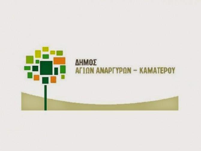 Οι εκδηλώσεις στον δήμο Αγίων Αναργύρων-Καματερού για την Εθνική Επέτειο της 28ης Οκτωβρίου