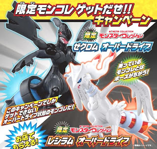 Pokemon figure Tomy MC Zekrom Reshiram limited version Tomy