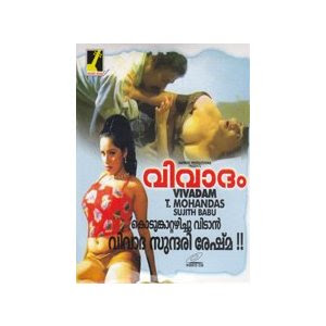 Vivadam 2003 Malayalam Movie Watch Online