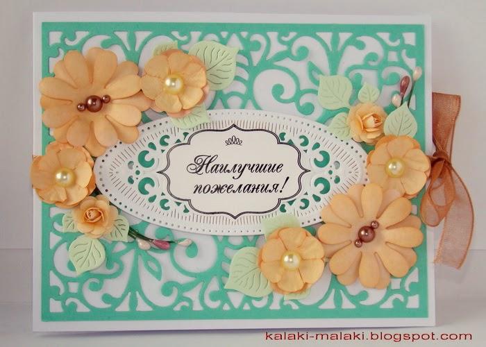 открытка hand-made