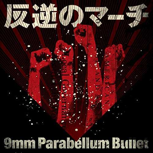 [Single] 9mm Parabellum Bullet – 反逆のマーチ (2015.08.07/MP3/RAR)