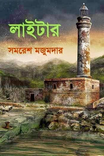 Lighter by Samaresh Majumdar bangla uponnas