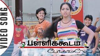 Pallikkoodam Pogaamalae _ Sangu Chakkaram Video Song _ Trend Music