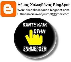 ΔΗΜΟΣ ΧΑΛΚΗΔΟΝΑΣ BlogSpot