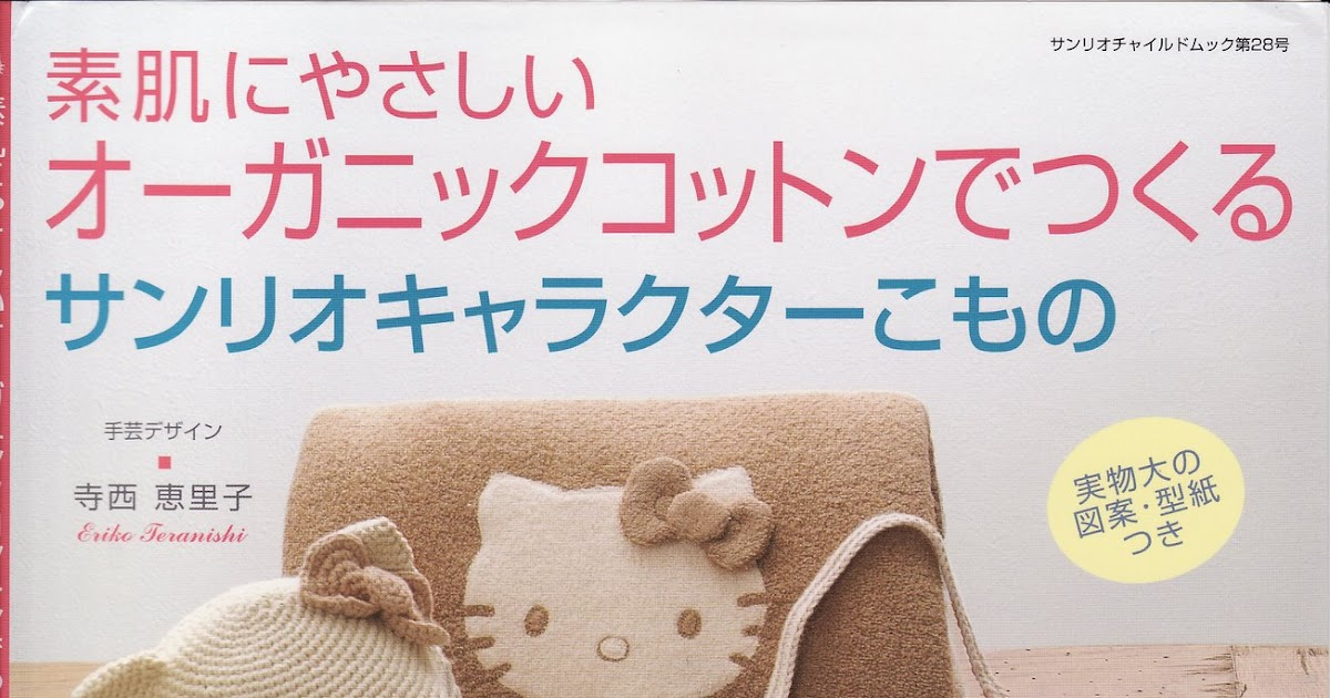 Revista Amigurumis Hello Kitty 2 | Revistas: Tejidos y Manualidades