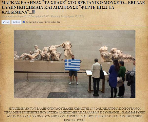 Έλληνας