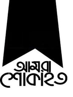 জৈন্তাপুর প্রেসক্লাবের সাবেক সভাপতি একেএম কুদরতের মৃত্যুতে কানাইঘাট প্রেসক্লাব নেতৃবৃন্দের শোক