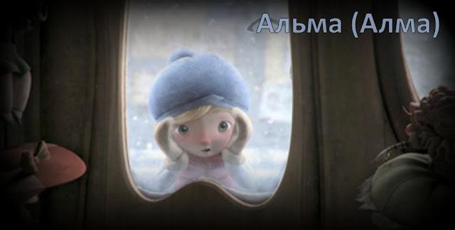 Короткометражный мультфильм. Альма (Алма)