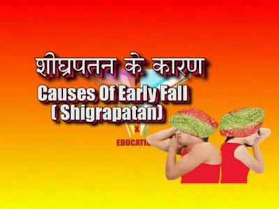 शीघ्रपतन का कारण / Causes Of Early Fall
