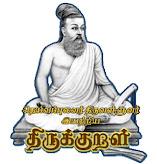 திருக்குறள் English-தமிழ்