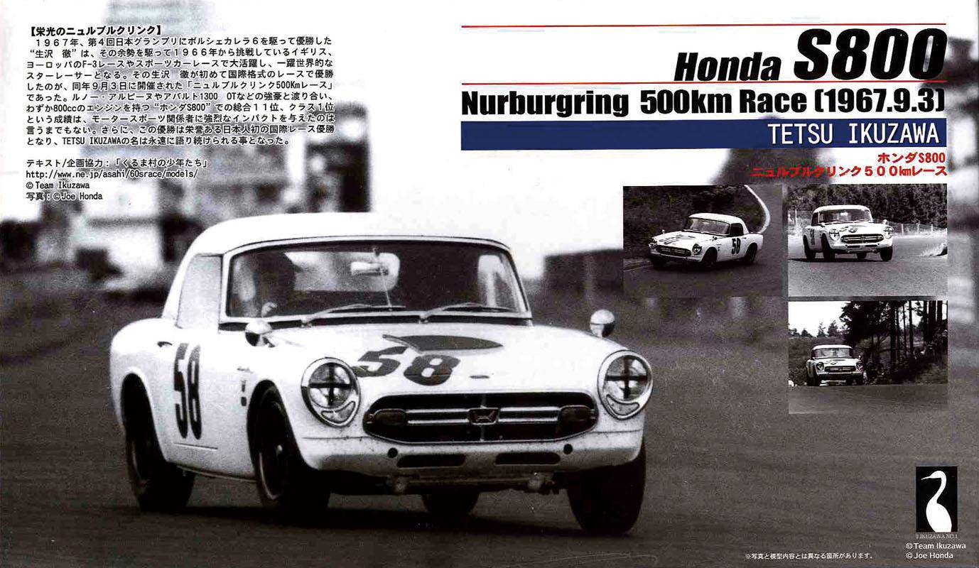 Honda S800, sports, japoński sportowy samochód, klasyk, stary, 日本車, スポーツカー, クラシックカー, ホンダ, wyścigi, racing