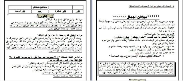 المذكرة الشاملة اللغة العربية ثالثة