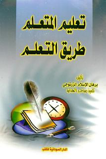Download Kitab Ta'limul Muta'allim Arab [pdf]