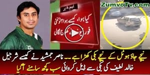 Nasir Jamshed Was Involved In Match Fixing With Sharjeel and Khalid Latif