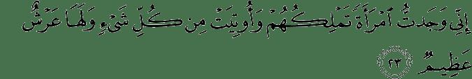 Surat An Naml ayat 23