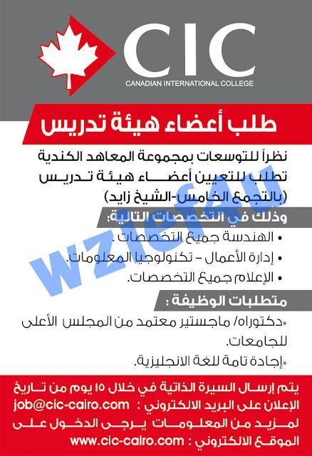 وظائف جريدة الأهرام الثلاثاء 29 يناير 2013 -وظائف مصر الثلاثاء 29-1-2013