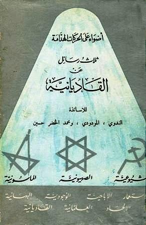كتاب ثلاث رسائل عن القاديانية - أبو الحسن الندوي، أبو الأعلى المودودي، محمد الخضر حسين