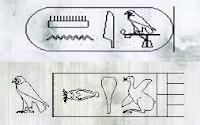 تعريف ما هو الخرطوش والسرخ والفرق بينهما فى اللغة المصرية القديمة