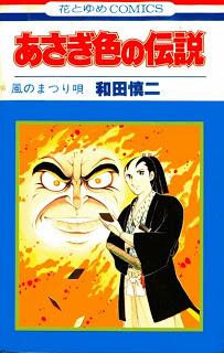 あさぎ色の伝説 第01-02巻