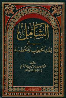 حمل كتاب الشامل في فقه الخطيب والخطبة - سعود الشريم