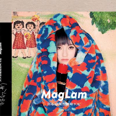 [EP] 我們都是這樣長大的 - 林欣彤Mag Lam