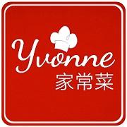 Yvonne家常菜