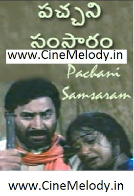 Pachani Samsaram Telugu Mp3 Songs Free  Download 1993